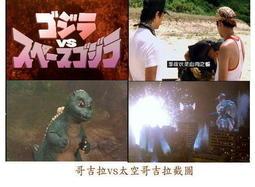 哥吉拉線上正版DVD/另有哥吉拉全部DVD/摩斯拉卡美拉巴拉貢巴朗拉頓全套怪獸特攝,全部繁中字幕日語發音