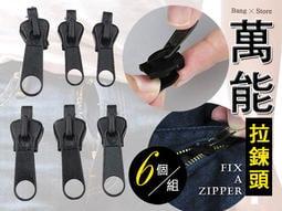 BANG◎萬能拉鍊頭 zipper 修復拉鍊 拉鍊扣 拉鍊頭 一組6個 三種大小 多功能 衣服配件 衣褲通用【HH01】
