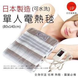 現貨-日本製 單人電熱毯140×80cm 鋪蓋兩用 可水洗 保溫 電毯 露營
