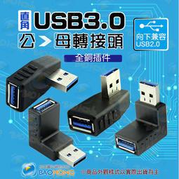 含發票】USB 3.0公對母轉接頭 USB L型彎頭 直角轉接頭 USB公轉母 上彎 下彎 左彎 右彎 90度