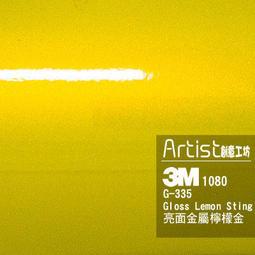 【Artist阿提斯特】正3M Scotchprintl 1080 G335 亮面金屬檸檬金車貼專用貼膜/車貼膜/車包膜