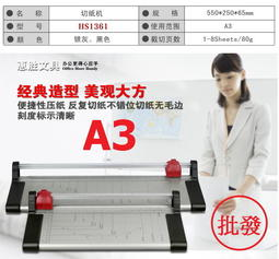 全新惠勝A3滾輪式裁紙機A3裁刀機器裁相機手機保護貼照片膜紙卡文具膠膜貼紙