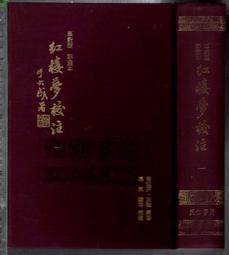 佰俐 O 92年2月初版七刷《紅樓夢校注 一 革新版 彩畫本》曹雪芹 里仁