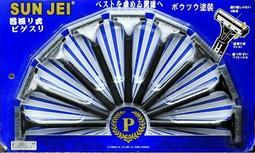 愛批發【新品】上潔 廣角式刮鬍刀(單支)【不鏽鋼】合成樹脂 韓國製 專利M390291