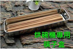 [YoGood生活館] 松鄉-ST筷子盒(烘碗機專用) 不銹鋼 筷子籃