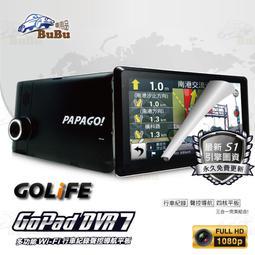 BuBu車用品【PAPAGO! GoPad DVR 7 藍牙聲控導航與行車紀錄平板】安卓平板 7吋大螢幕 高畫質