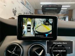 辰祐汽車音響 BENZ 賓士 CLA W117 3D環景軌跡隨動360度 鳥瞰環景系統 內建四路行車記錄器