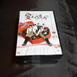熱門台劇《愛上巧克力》DVD (1~80集) 吳建豪 曾之喬 竇智孔 郭書瑤 張勛傑 賴琳恩