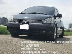 2007年 日產 QUSET 歡迎試乘 賞車!!