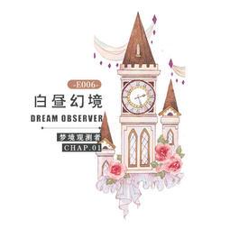 ◣ OH YA ◥ 華人原創 夢境觀測者 和紙膠帶 大年特油 白昼幻境 4CM 請注意到貨時間