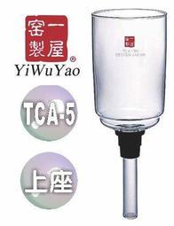 晴天咖啡☼ TCA-5H 一屋窑製 TCA 5 虹吸壺 上座 540ml 適用HARIO TCA-5