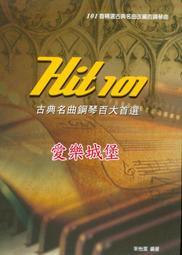 【愛樂城堡】鋼琴譜~hit 101古典名曲鋼琴百大首選~101首精選古典名曲改編的鋼琴曲