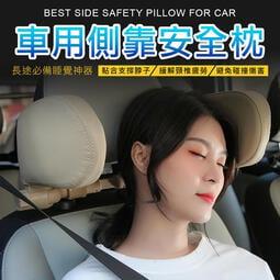 加厚設計皮革質感 汽車睡覺神器 頭枕靠墊 枕頭靠墊 汽車頭枕 頸枕 汽車枕頭 側睡枕頭 靠枕