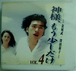 《超越時空》神阿!請多給我一點時間 VCD 全套 日劇 偶像劇 日本 金城武 深田恭子