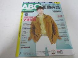 ABC 互動英語 NO.193(附光碟) 2018/7 八成新
