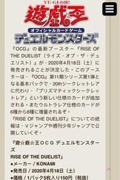 (遊戲王特賣)預購日紙 1101 ROTD 決鬥者崛起 一盒30包  每盒附贈一包SP包