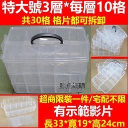 (現貨)特大號 手提透明收納盒(全可拆) 工具玩具飾品 電子零件收納 樂高機器人收納盒 萬物收納 工具箱收納箱(30格)