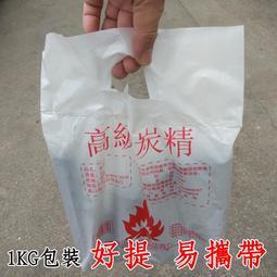 【珍愛頌】K040 高級炭精 木炭 1KG包裝 中秋烤肉必備 露營 取暖 焚火台 碳精 烤肉架 除濕 除臭 中秋節