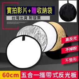 📣台灣出貨🎊反光板送收納袋五合一反光板60cm金色銀色補光板柔光板折疊拍攝補光抖音人像拍照靜物圓形便攜反光摺疊補光板