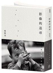 【新書滿千免運】影像的追尋:台灣攝影家寫實風貌|9789869217170|張照堂</a>|遠足文化