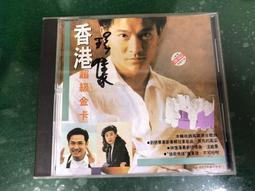 香港超級金卡 7 - 廣東精選 收錄劉德華.林憶蓮 二手CD專輯 Y118