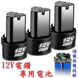 買一送一   高品質12V電鑽鋰電池♞快速出貨♞提供充電電鑽 電動螺絲起子 充電起子 電動起子 電鑽電池 電動起子電池