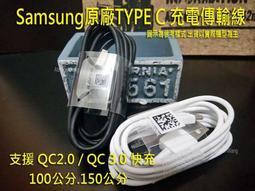 Samsung A31 A315G A81 A91 原廠TYPE C 充電傳輸線