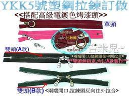 ~吉米兒~拉鍊配材-電鍍色頭YKK粗齒5號塑鋼拉鍊訂做/長度.單頭.雙頭自由選