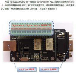 USB to RS232/DI/DO轉換卡 USB轉IO/GPIO/Relay繼電器 PLC 自動化