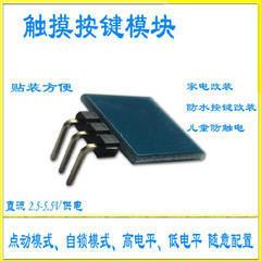 [含稅]觸摸按鍵模組 電容式 開關 可設置自鎖 點動模式 TTP223