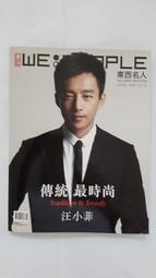 [福臨小舖](公關用書 WE:PEOPLE TAIWAN 74 2012年5月 汪小菲 傳統 最時尚)