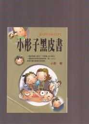 【崇文二手舊書】《小彤子黑皮書》ISBN:9573095696│美麗人生│小彤