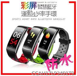 母親節 S8 藍芽手環 游泳防水 心率監控 觸控 智慧手環 繁體中文顯示 運動手環 智慧手錶 小米 GARMIN