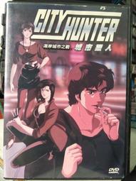 挖寶二手片-B54-正版DVD-動畫【城市獵人:海岸城市之戰/特別版】-日語發音(直購價)