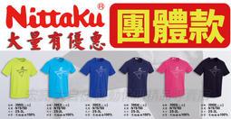 大自在 含稅附發票 Nittaku 桌球衣 團體款 短袖 桌球服 T恤 圓領排汗衫 吸濕排汗 Nittaku 特約展示店