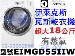 Electrolux伊萊克斯怡樂智祥銘超大18公斤瓦斯乾衣機EIMGD55IIW有蒸氣白色請詢價