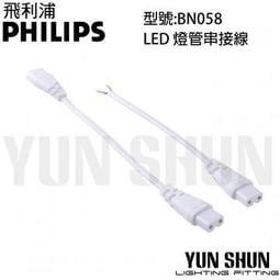 【水電材料便利購】飛利浦 Philips  LED 支架燈 明皓 串接線 BN058 CCPA TW