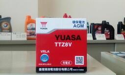 YUASA電池 #台南豪油本舖實體店面# TTZ8V AGM電瓶 GTZ8V YTZ8V YZF-R3 YZF-R25