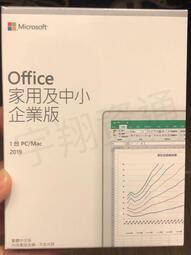 【宇翔資通】Office2019 家用及中小企業版 繁體中文台灣盒裝版