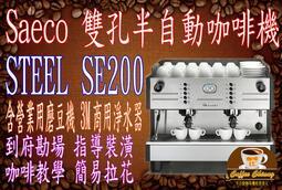 【咖啡江 咖啡機租賃】月租付費 每月8000元含咖啡豆 專人安裝教學 STEEL SE200專業雙孔營業用 含全套配備