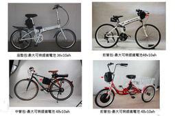 【創能電動車】自行車改裝電動車-- 歡迎自備愛車改裝/電動滑板車/電動自行車/電動腳踏車/淑女車/公路車/折疊車