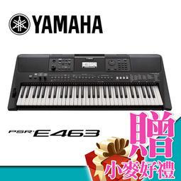 【小麥老師樂器館】YAMAHA PSR-E463  61鍵電子琴 高階電子琴(含架)