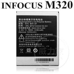 威力家  Infocus / M320u / M330 /M550 TWM A8 (BAT-07) 手機專用 防爆鋰電池