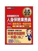 《人身保險業務員 速成》ISBN:9865926008│宏典文化│廖乃麟│只看一次