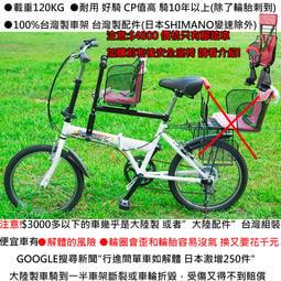 載重120KG 100%台灣製造  最適合載小孩 瑞峰親子腳踏車 自行車 折疊車 兒童座椅 安全座椅高雄岡山