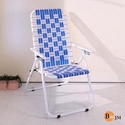 《百嘉美》大編織五段式休閒涼椅/露營椅/躺椅 折疊椅CH251