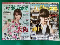 雜誌-互動日本語 2017年07月 互動光碟版