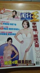 2手 10元 周刊王 No.182 豪華版 9成新