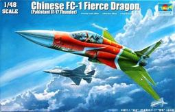 (盒損) 小號手 1/48 Chinese FC-1 Fierce Dragon 02815