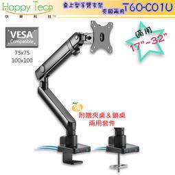 【快樂桔子壁掛架】T60-C01U 鋁合金 17~32吋 機械彈簧式桌上型雙節旋臂 液晶電視架 電腦螢幕支架 夾鎖桌2用